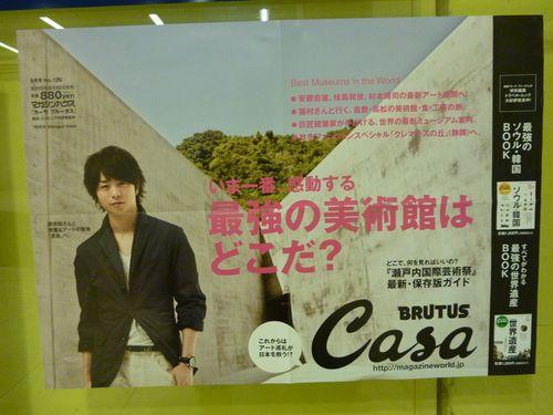 P1030618 - Sho Brutsu Casa Magazine CM in Shiodome Shimbashi