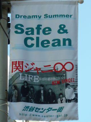 P1030651 - Kanjani8 Dreamy Summer Safe & Clean Campaign in Shibuya