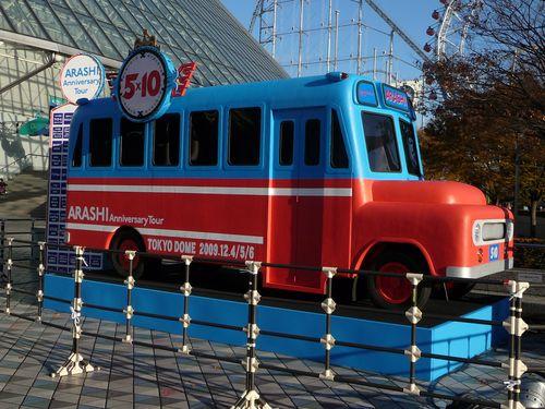 Arashi Bus 2