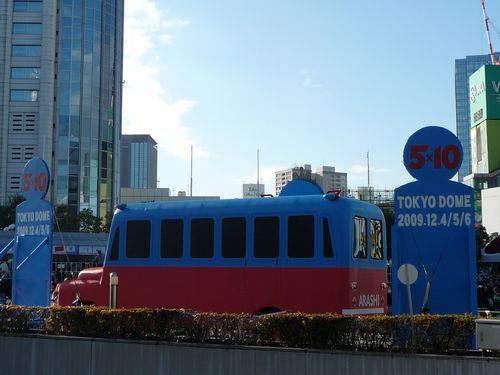 Arashi Bus 4