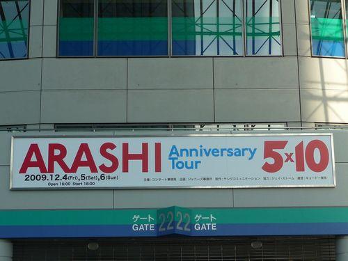 Arashi 5x10