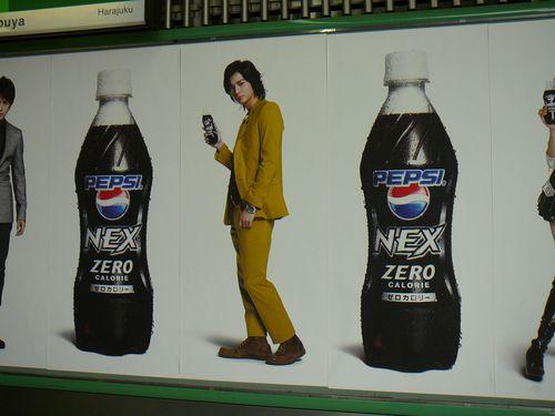 Jun Pepsi 1