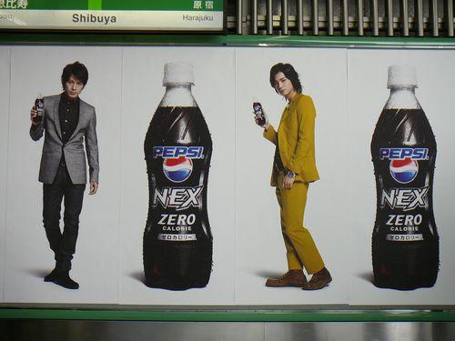 Jun Pepsi 2