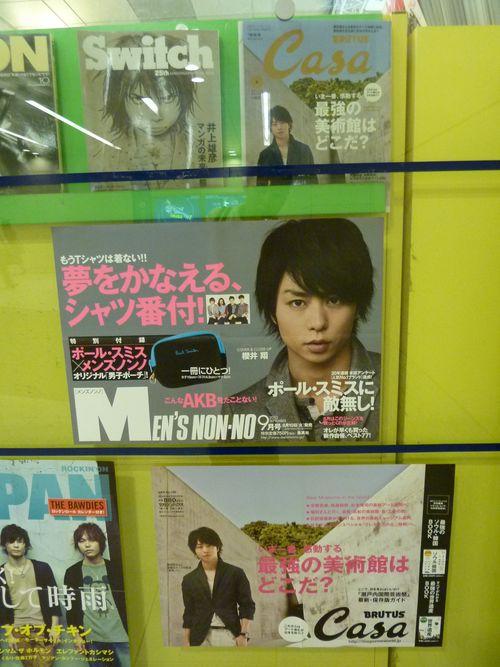 P1030610 - Sho Mens Non-No & Brutus Casa Magazine CM in Shiodome Shimbashi