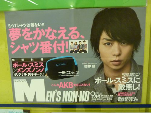 P1030612 - Sho Mens Non-No Magazine