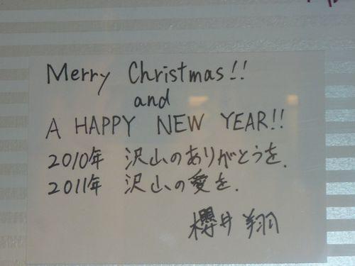 P1180793- Sho Merry Xmas & HNY Msg