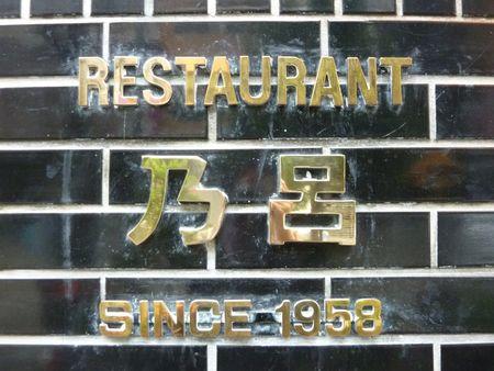 P1100965 - Nino レストラン乃呂 in Shinsaibashi