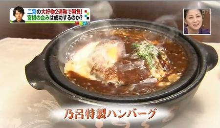 Nino in Noro Restaurant 6