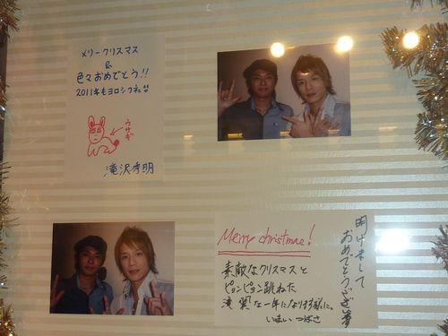 P1180893 - Tackey & Tsubasa Merry Xmas & HNY Msg