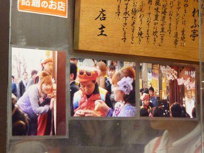 P1110025 - Tsuyoshi おやき処 れふ亭 in Nakano