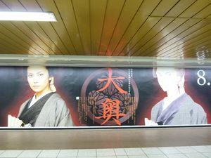 P1030992 - Kou 徳川吉宗