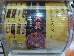 P1060410 - Nino Movie [大奥] TBS Kacha Machine