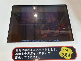 P1060456 - Nino Movie [大奥] TBS Sticker Machine
