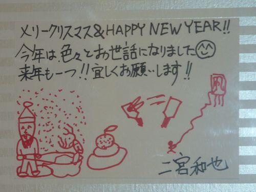 P1180783 - Nino Merry Xmas & HNY Msg