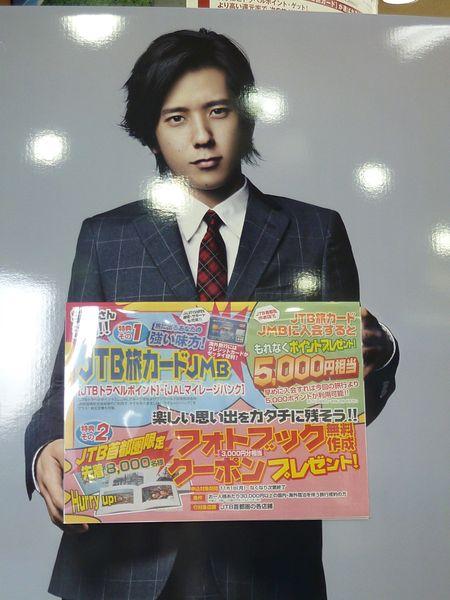 P1150595 - Nino JCB Travel CM in Ikebukuro