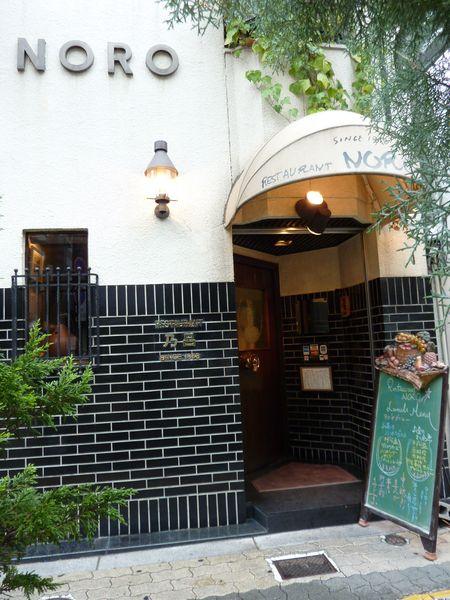 P1100971 - Nino レストラン乃呂 in Shinsaibashi
