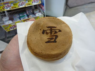 P1110015 - Shiroan Yaki