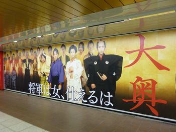 P1030748 - Nino Movie [大奥] TBS Promo