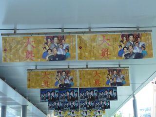 P1050059 - Nino Movie [大奥] TBS Promo