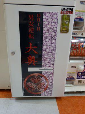 P1060421 - Nino Movie [大奥] TBS Sticker Machine
