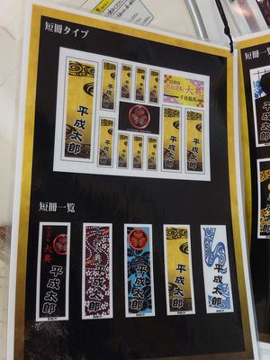 P1060444 - Nino Movie [大奥] TBS Sticker Designs