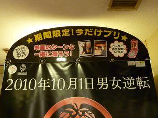 P1110476 - Nino Movie [大奥] TBS Neoprint Machine